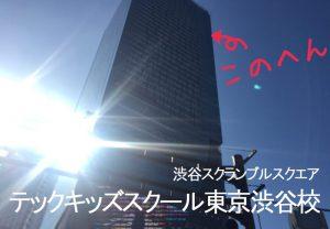テックキッズスクール東京渋谷校への行き方!電車・バス・車のアクセス法