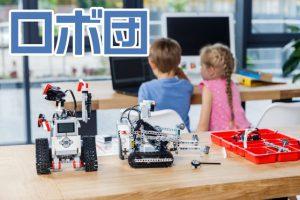 【ロボ団】安いと評判のロボットプログラミング教室の料金・口コミまとめ