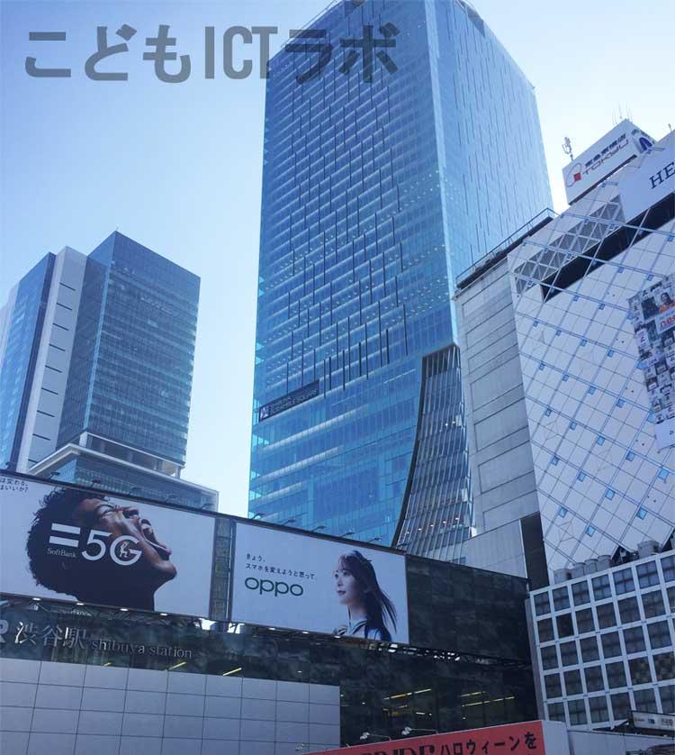 ハチ公広場から見上げた渋谷スクランブルスクエア