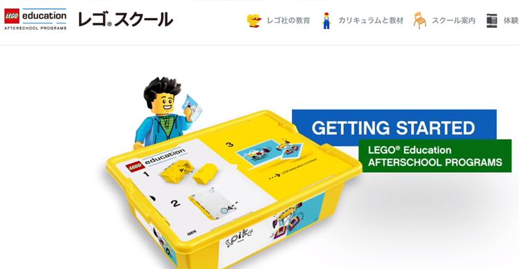 「レゴスクール」公式サイトのスクリーンショット
