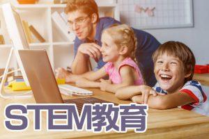 子供達の未来のため不可欠な教育「STEM教育」とは?