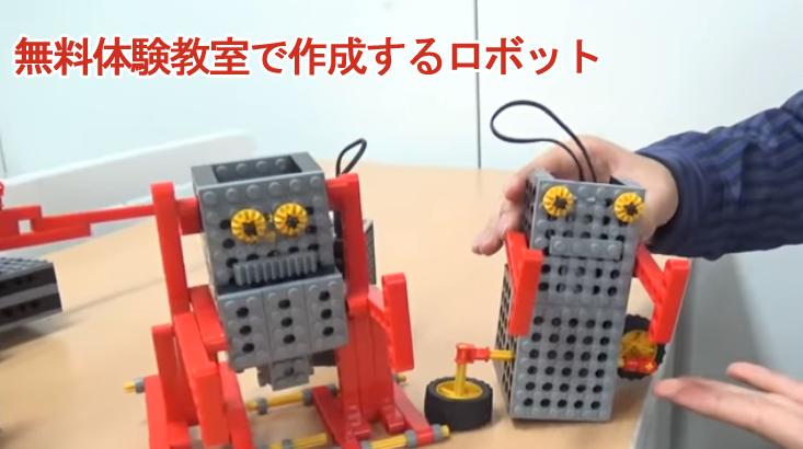 無料教室の体験で作成するロボット