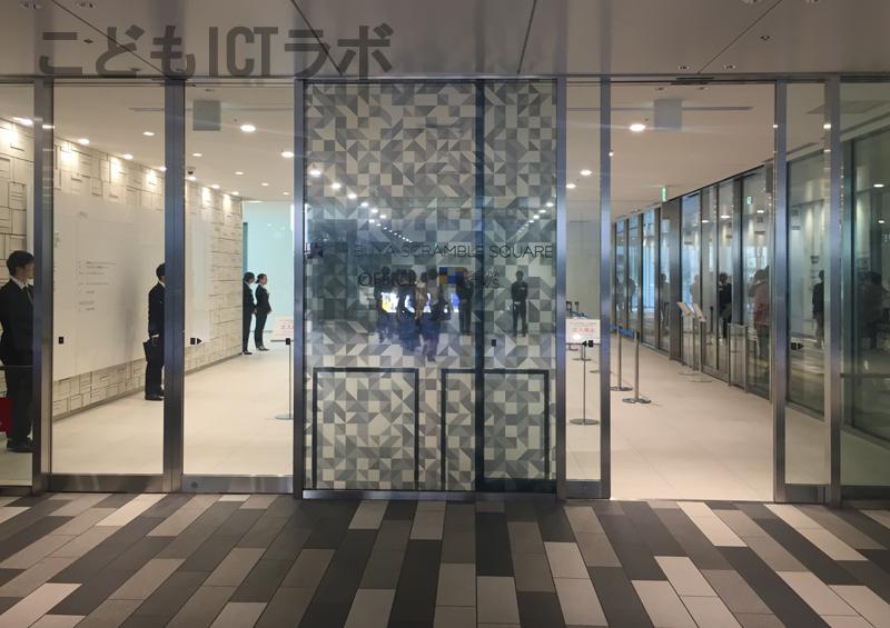 渋谷スクランブルスクエア2階のエレベーターホール前