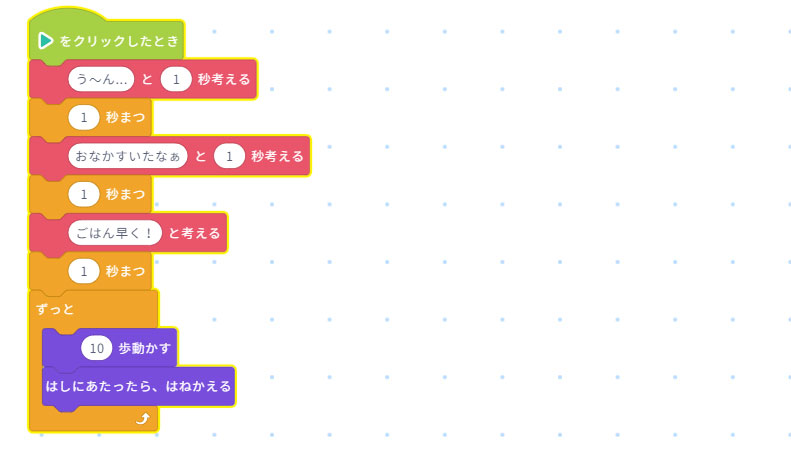ビジュアルプログラミングイメージ