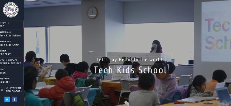 テックキッズスクールの公式サイト